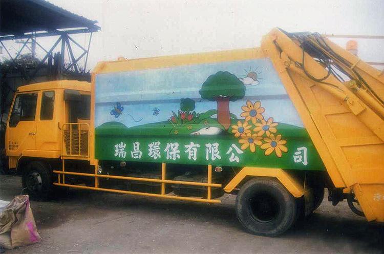 垃圾清除服務,廢棄物處理設備,資源回收
